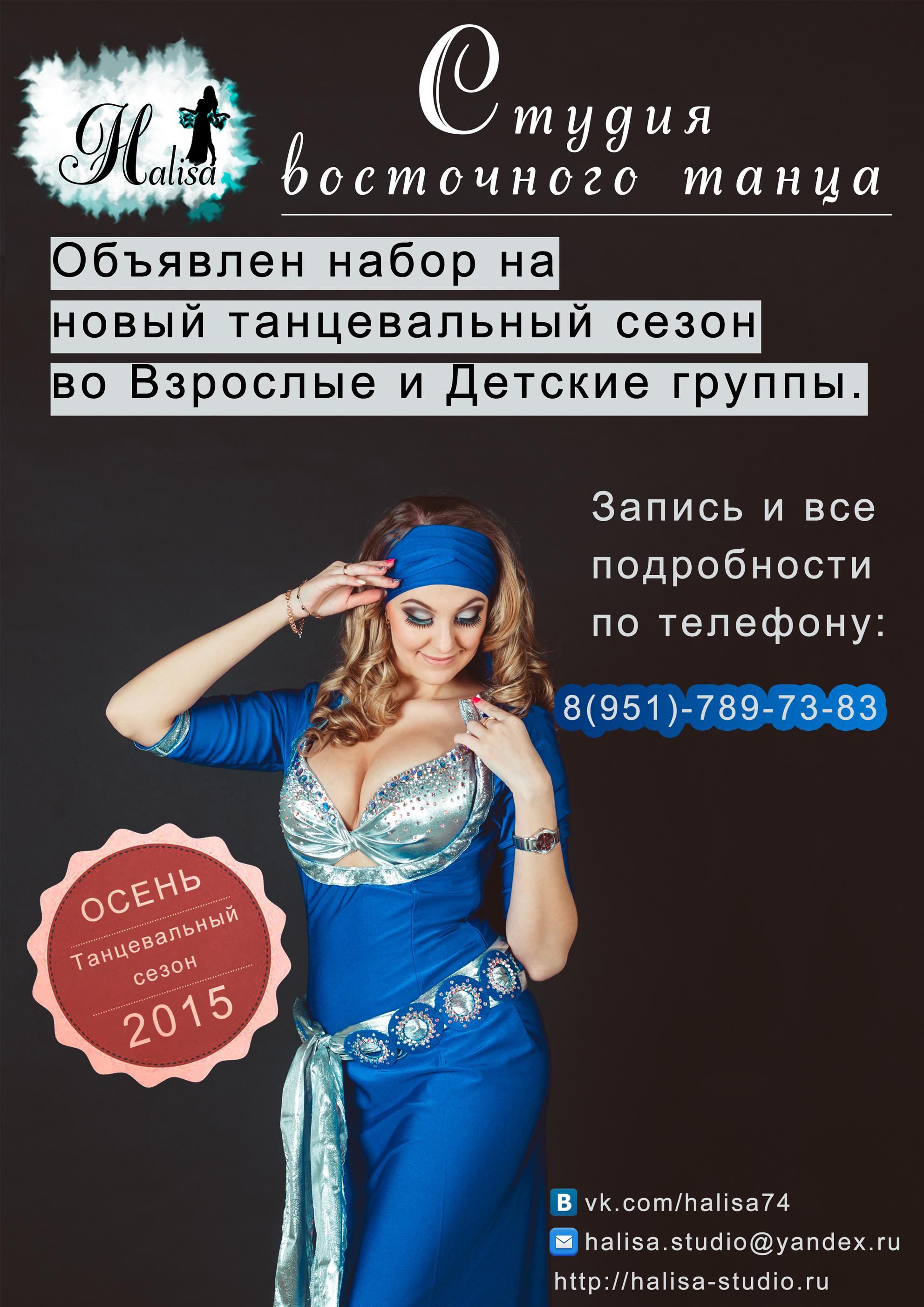 восточный танец записаться онлайн